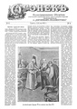 Огонек 1903-16.pdf