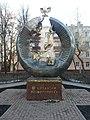 Памятник погибшим сотрудникам правоохранительных органов - panoramio.jpg