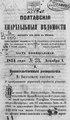 Полтавские епархиальные ведомости. 1874. №23 (офиц.).pdf
