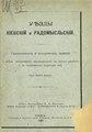 Похилевич Л Уезды Киевский и Радомысльский 1887 РГБ.pdf