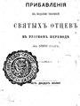 Прибавления к творениям святых отцов. Часть 28. (1881).pdf