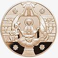 Різдво христове монета.jpg