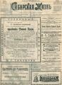 Сибирская жизнь. 1903. №072.pdf