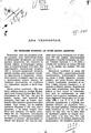 Сторожев В Н Два челобитя 1892 РГБ.pdf
