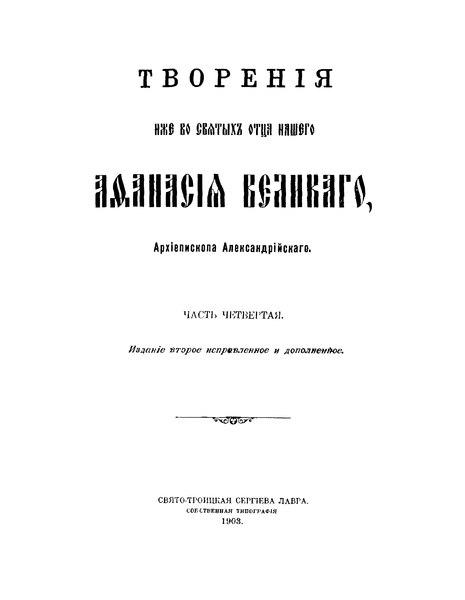 File:Творения Афанасия Великого. Часть 4. (1903).djvu
