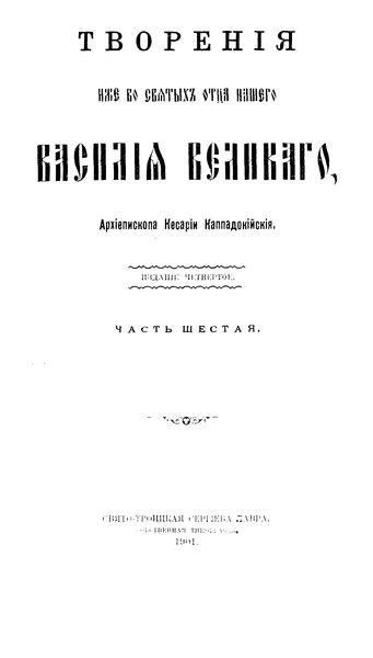 File:Творения Василия Великого. Часть 6. (1901).djvu