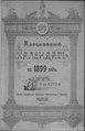 Харьковский календарь на 1899 год.pdf