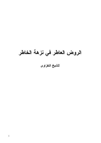 File:الروض العاطر في نزهة الخاطر.pdf