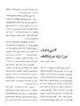 گذری به کرمان پس از زلزله سیرج و گلباف.pdf
