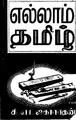 எல்லாம் தமிழ்.pdf