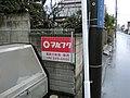 マルフク看板 千葉市中央区稲荷町3丁目 - panoramio.jpg