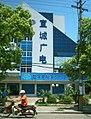 安广网络公司-宣城分公司办公楼 - panoramio.jpg