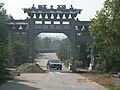 寿县八公山国家森林公园景色 - panoramio (55).jpg
