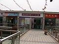 山城区地王商业街 - panoramio.jpg