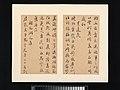 明-清 周亮工 真意亭詩 冊-Poems from the Zhenyi Studio MET DP-13240-009.jpg