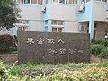 温州市第十七中学校训-学会做人,学会学习 - panoramio.jpg
