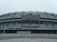 澄清湖棒球場內野入口側 20110317.jpg