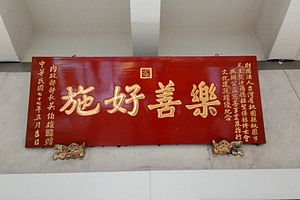 Wu Po-hsiung - Image: 聖保祿醫院內政部部長吳伯雄所贈匾額