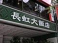 西門町走一圈 - panoramio - Tianmu peter (123).jpg