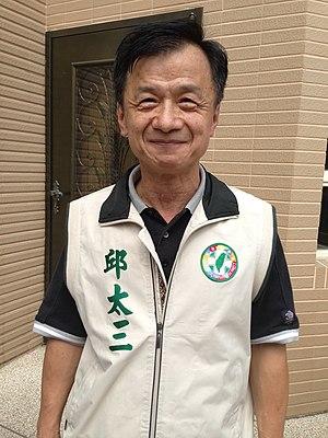 Chiu Tai-san - Image: 邱太三
