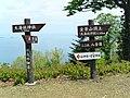金華山八合目 - panoramio.jpg
