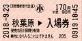 首都圏新都市鉄道 秋葉原駅 入場券 小児.png