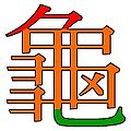 龜 倉頡難字拆碼.jpg