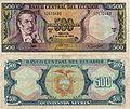 00500+Sucres+Bill+Ecuador+1988.jpg
