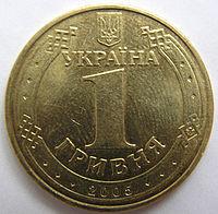 1-hryvnia-coin-2005-front.jpg