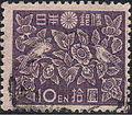 10Yen stamp in 1947.JPG
