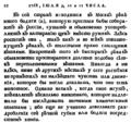1768-Pallas-Bodyaga.png