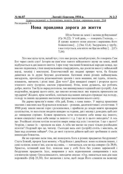 File:1934 2-3У.pdf