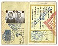 1934 Chinese passport issued in 1934 to a couple living in Berlin.jpg