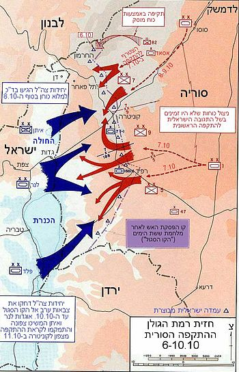Yom Kippur War - Golan heights theater (Stage 1)