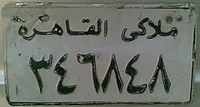 1990s Egyptian license plate.jpg