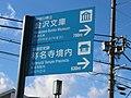 1 Chome Teramae, Kanazawa-ku, Yokohama-shi, Kanagawa-ken 236-0014, Japan - panoramio.jpg