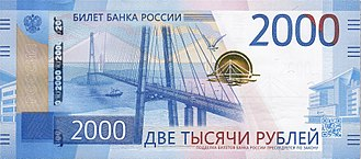 Russian ruble - Image: 2000 rubles 2017 obverse