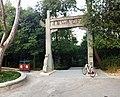 20121011南京紫金山东麓范鸿仙墓道石坊 - panoramio.jpg