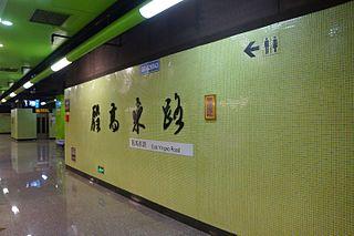 East Yingao Road station Shanghai Metro station