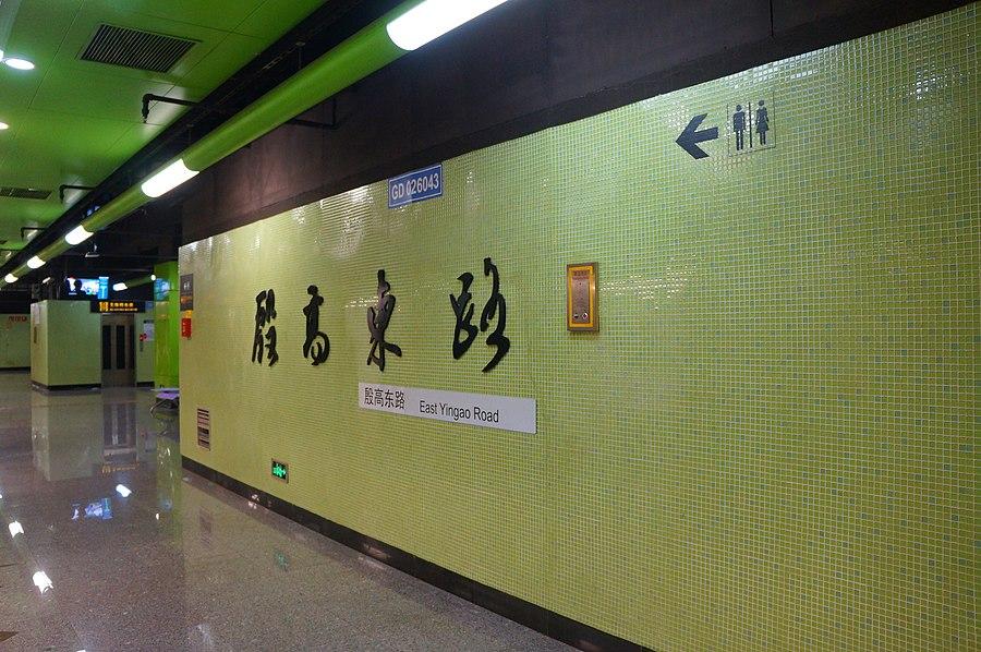 East Yingao Road station