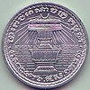 20 Sen - Kingdom of Cambodia (1959) Art-Hanoi 01.jpg