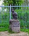 5521. Roshchino. Monument to the cat Totti (3).jpg