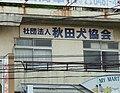 Akita-inu association.jpg