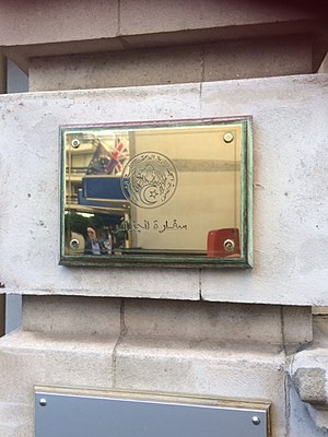 Embassy of Algeria, London - Image: Algerian Embassy in London Plaque 2