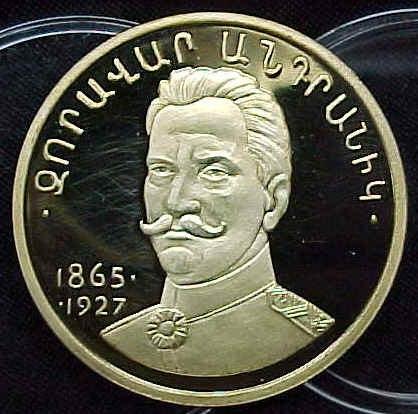 Andranik memorial coin