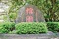 Banyan Gardan stone 20160620.jpg