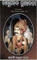 Basudev Granthabali (Basudev Sudhaldev).pdf