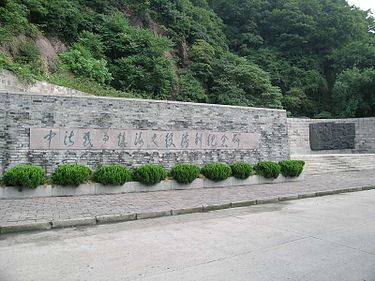 The monument to victory in the Battle of Zhenhai (Sino-French War) Battle of Zhenhai victory monument.jpg