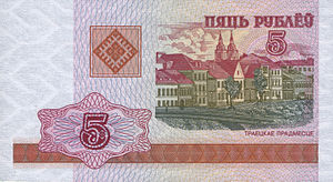 Belarus-2000-Bill-5-Obverse