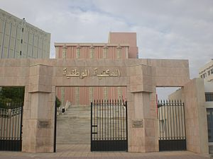 National Library of Tunisia - Image: Bibliothèque nationale de Tunisie (19 09 2008)